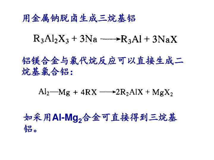 用金属钠脱卤生成三烷基铝