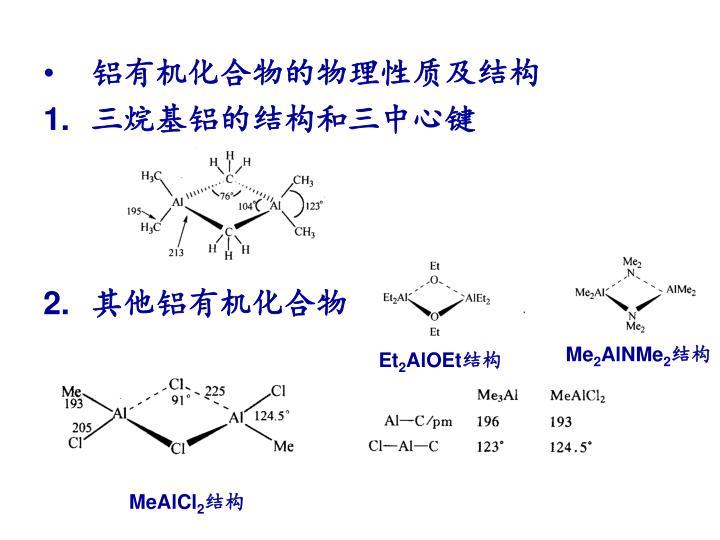 铝有机化合物的物理性质及结构