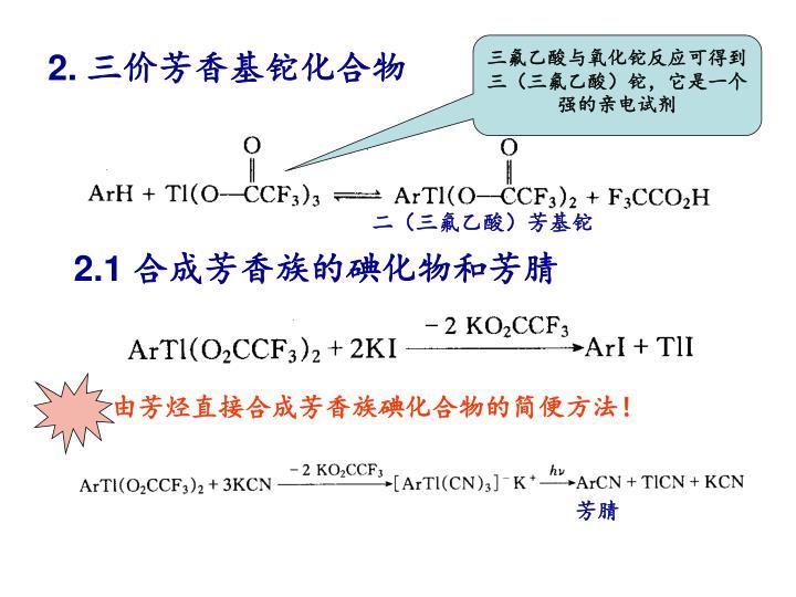 三氟乙酸与氧化铊反应可得到三(三氟乙酸)铊,它是一个强的亲电试剂