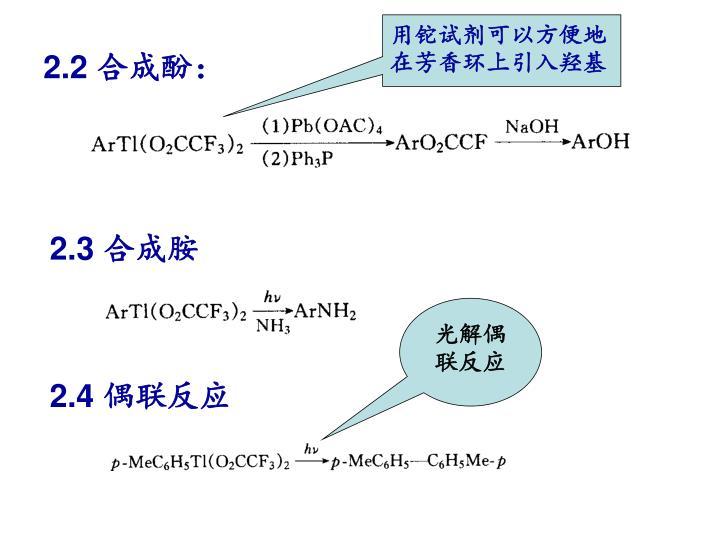 用铊试剂可以方便地在芳香环上引入羟基