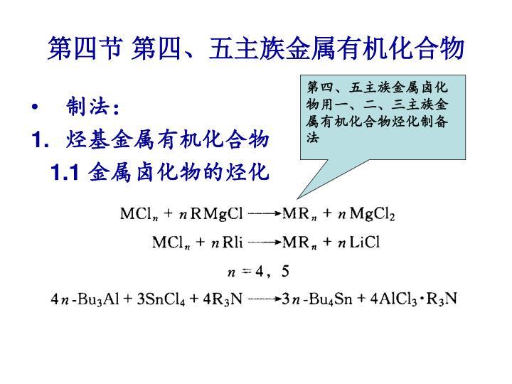 第四节 第四、五主族金属有机化合物