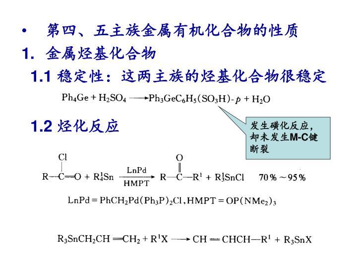 第四、五主族金属有机化合物的性质