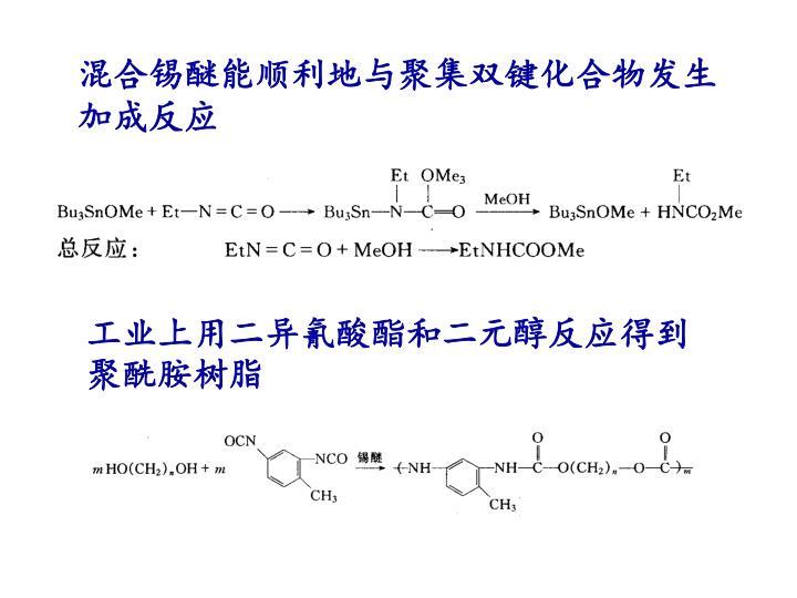 混合锡醚能顺利地与聚集双键化合物发生加成反应