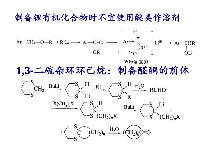 制备锂有机化合物时不宜使用醚类作溶剂