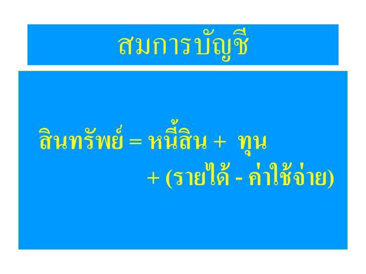สมการบัญชี