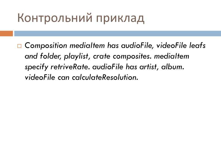 Контрольний приклад