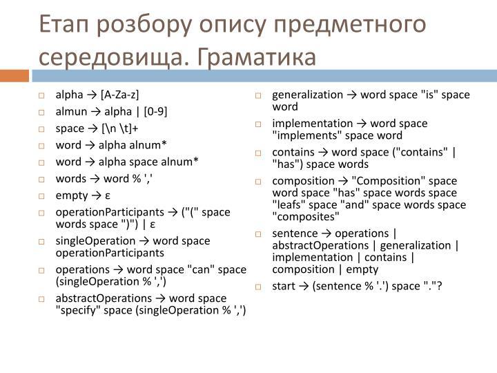 Етап розбору опису предметного середовища. Граматика