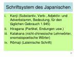 schriftsystem des japanischen5