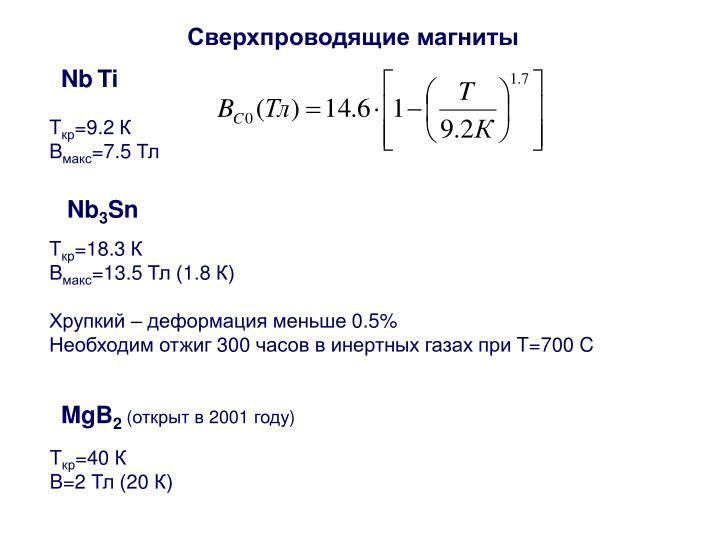 Сверхпроводящие магниты