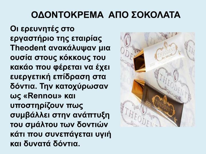ΟΔΟΝΤΟΚΡΕΜΑ  ΑΠΟ ΣΟΚΟΛΑΤΑ