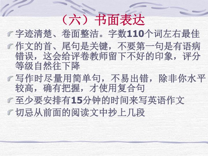 (六)书面表达