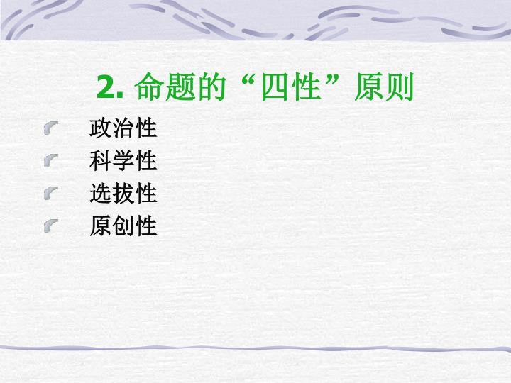 """2. 命题的""""四性""""原则"""