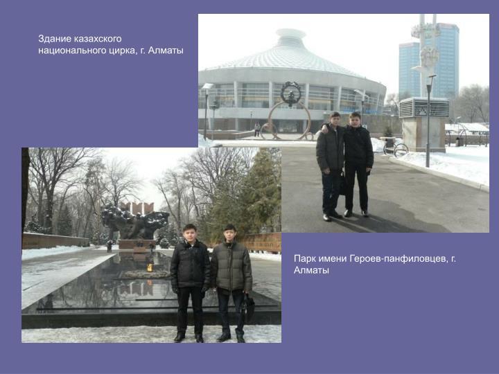 Здание казахского национального цирка, г. Алматы