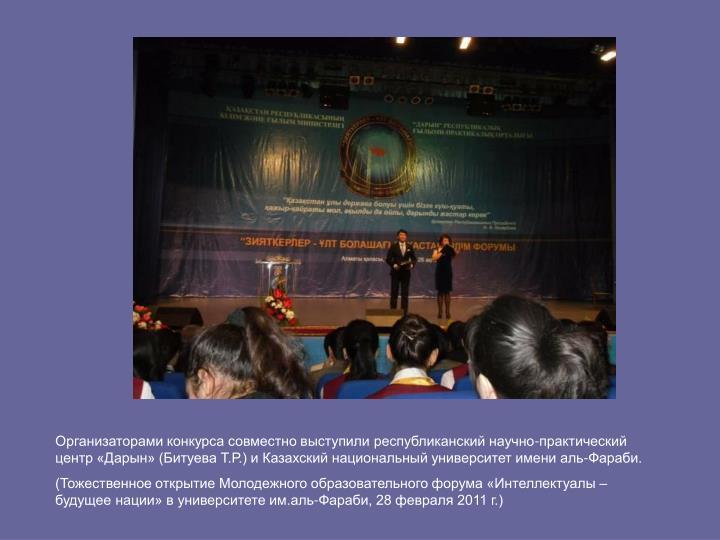 Организаторами конкурса совместно выступили республиканский научно-практический центр «Дарын» (Битуева Т.Р.) и Казахский национальный университет имени аль-Фараби.