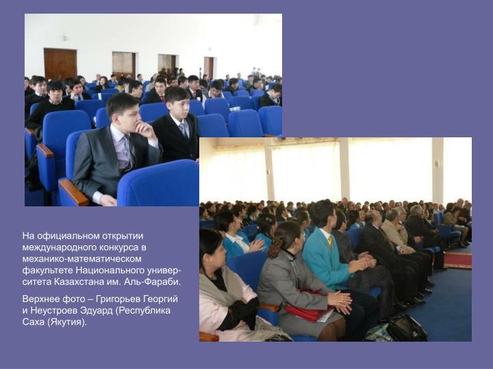 На официальном открытии международного конкурса в механико-математическом факультете Национального универ-ситета Казахстана им. Аль-Фараби.