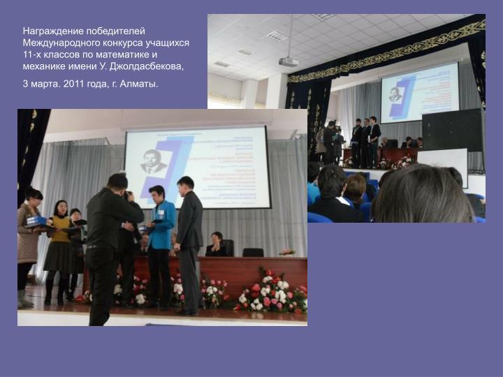 Награждение победителей Международного конкурса учащихся 11-х классов по математике и механике имени У. Джолдасбекова,