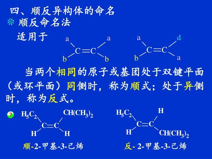 四、顺反异构体的命名