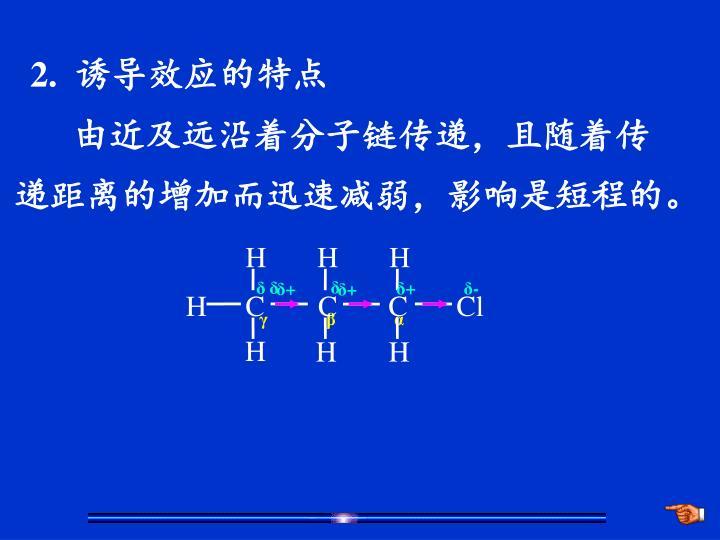 由近及远沿着分子链传递,且随着传
