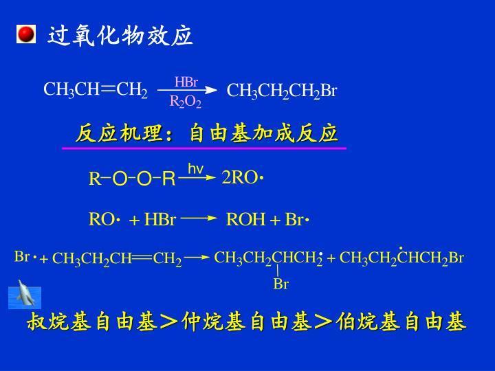 过氧化物效应