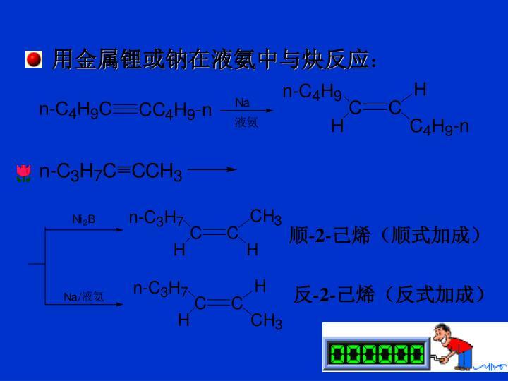 用金属锂或钠在液氨中与炔反应