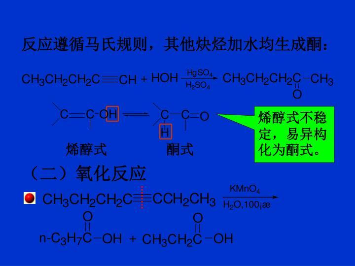 (二)氧化反应