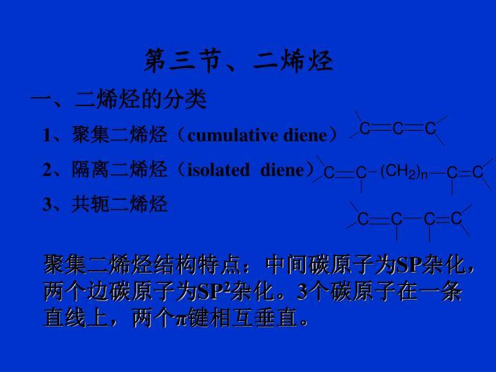 第三节、二烯烃