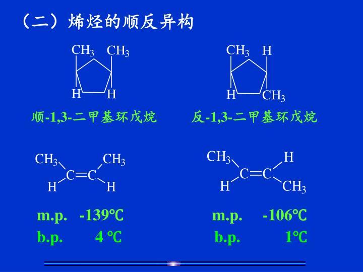 (二)烯烃的顺反异构