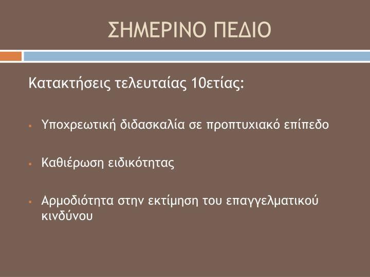 ΣΗΜΕΡΙΝΟ ΠΕΔΙΟ