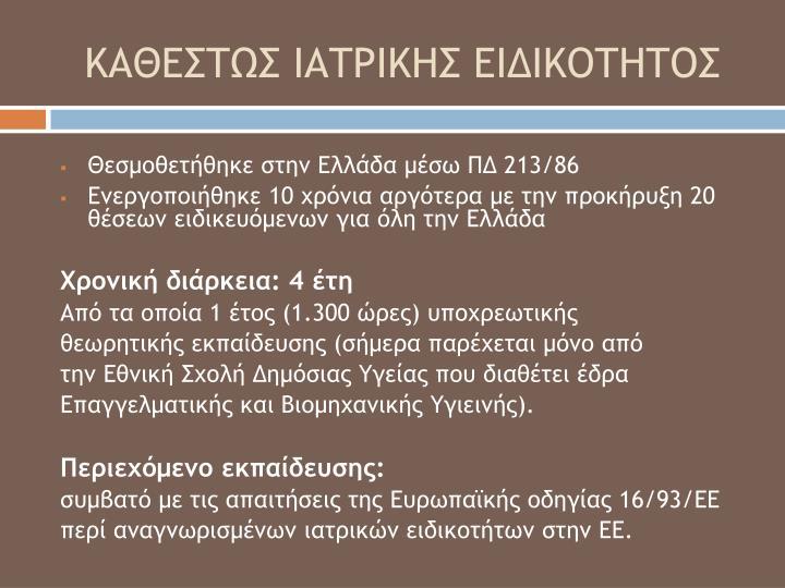 ΚΑΘΕΣΤΩΣ ΙΑΤΡΙΚΗΣ ΕΙΔΙΚΟΤΗΤΟΣ
