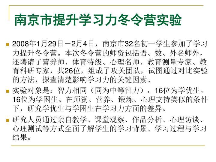 南京市提升学习力冬令营实验
