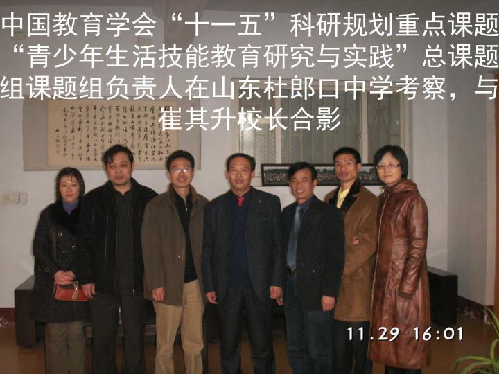"""中国教育学会""""十一五""""科研规划重点课题             """"青少年生活技能教育研究与实践""""总课题组课题组负责人在山东杜郎口中学考察,与崔其升校长合影"""