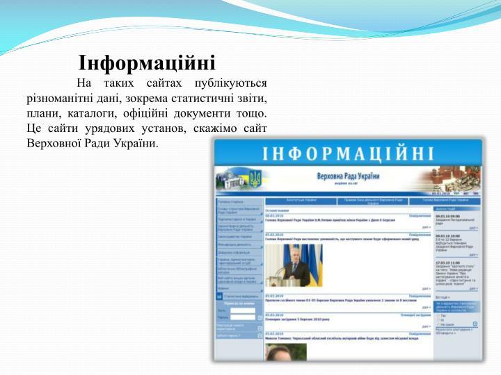 Інформаційні