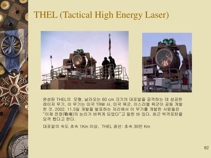 THEL (Tactical High Energy Laser)