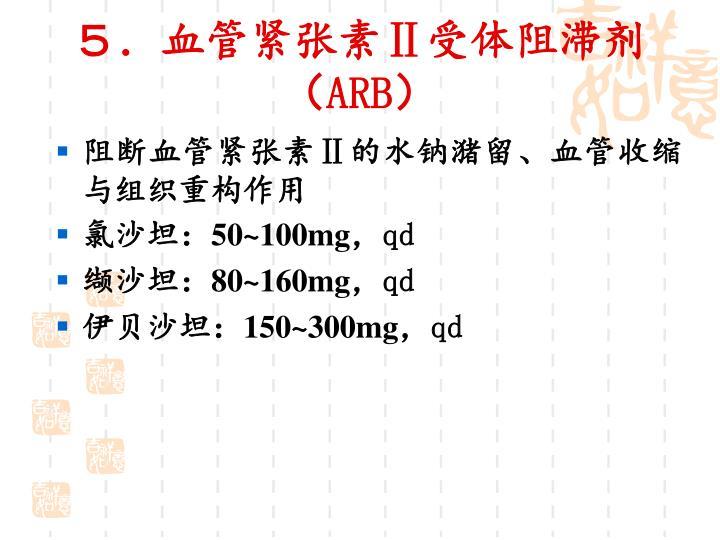 5.血管紧张素