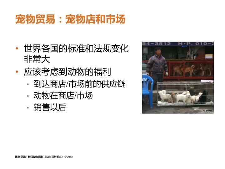 宠物贸易:宠物店和市场