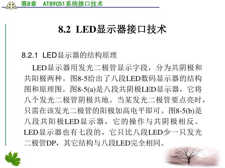 8.2  LED