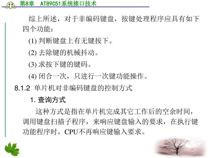 综上所述,对于非编码键盘,按键处理程序应具有如下四个功能: