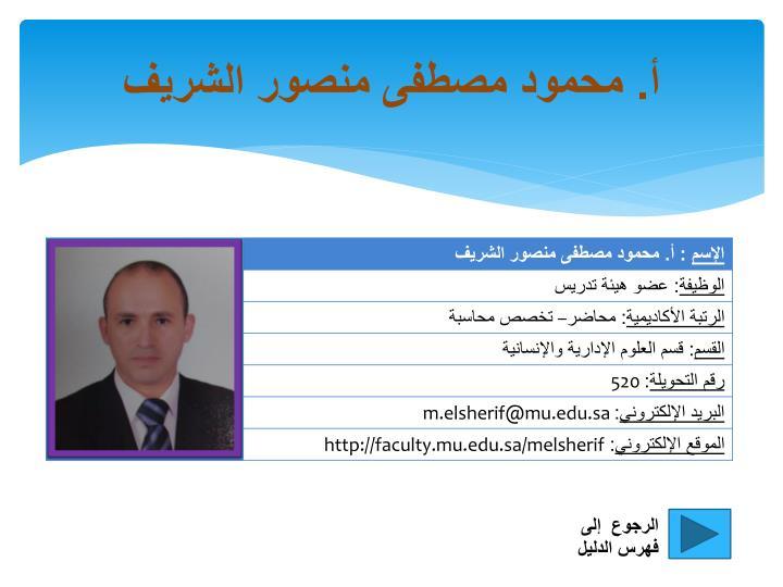 أ. محمود مصطفى منصور الشريف