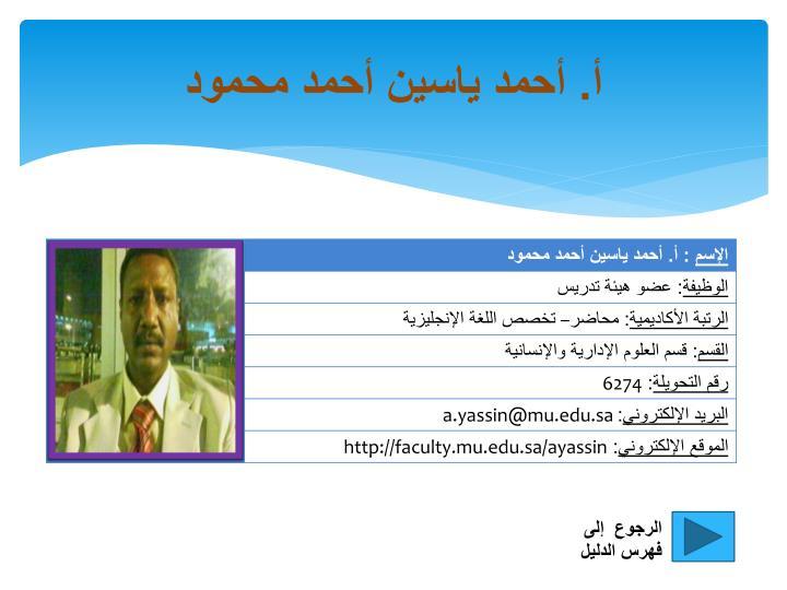 أ. أحمد ياسين أحمد محمود