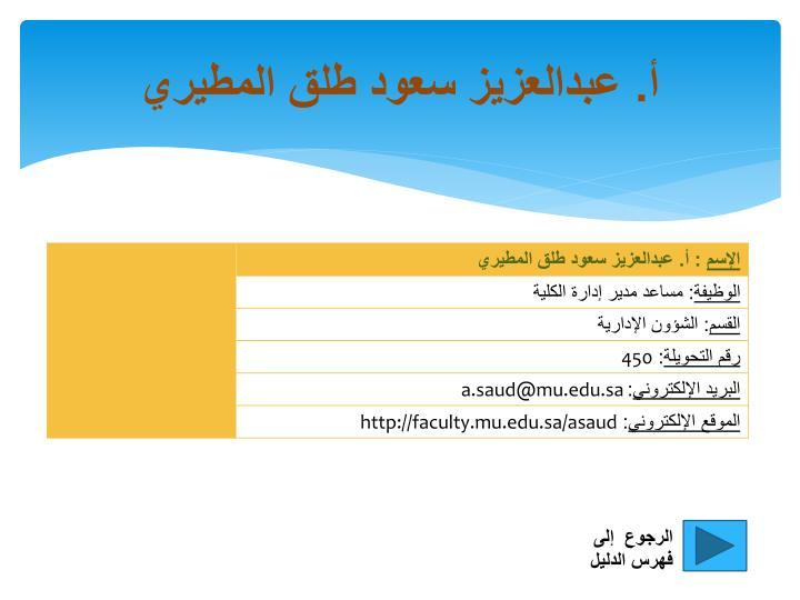 أ. عبدالعزيز سعود طلق المطيري