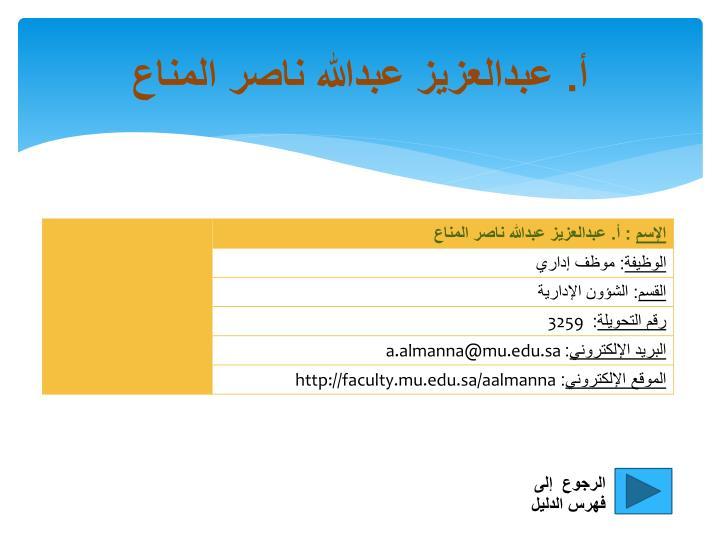 أ. عبدالعزيز عبدالله ناصر المناع