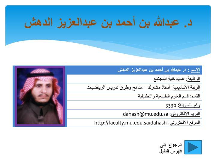 د. عبدالله بن أحمد بن عبدالعزيز