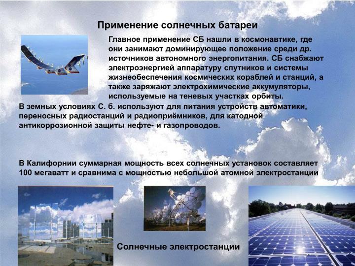 Применение солнечных батареи