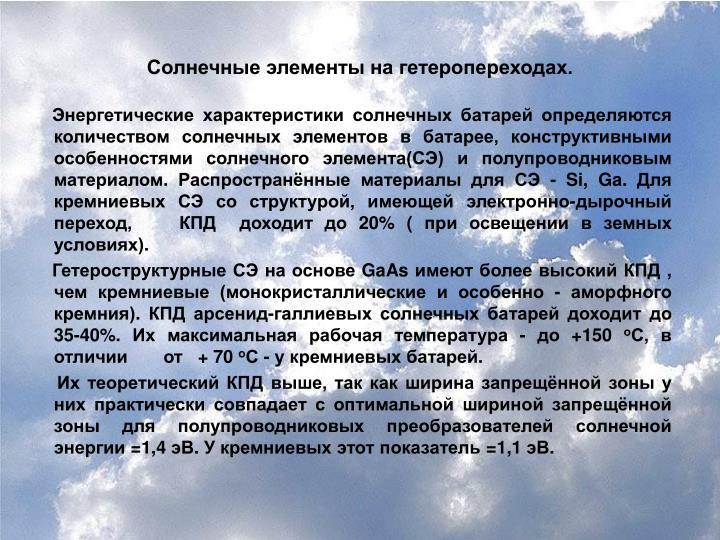Солнечные элементы на гетеропереходах.