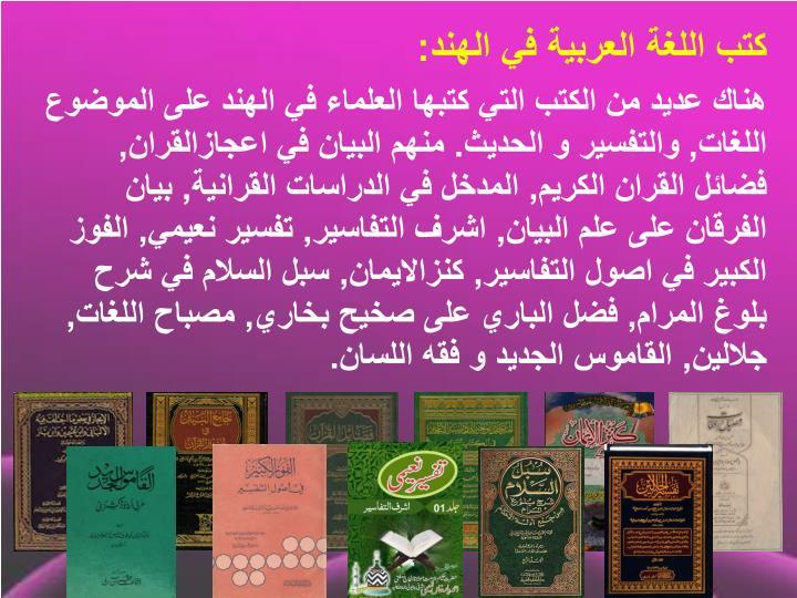 كتب اللغة العربية في الهند: