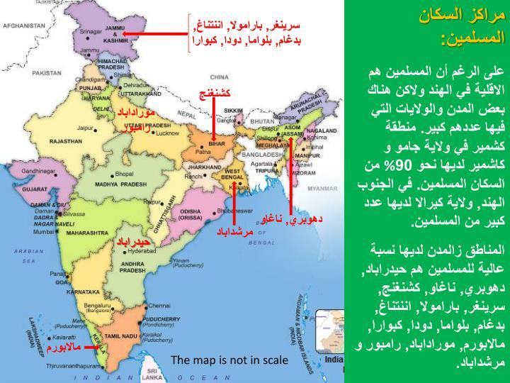 مراكز السكان المسلمين: