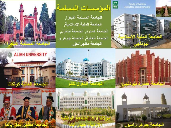 المؤسسات المسلمة