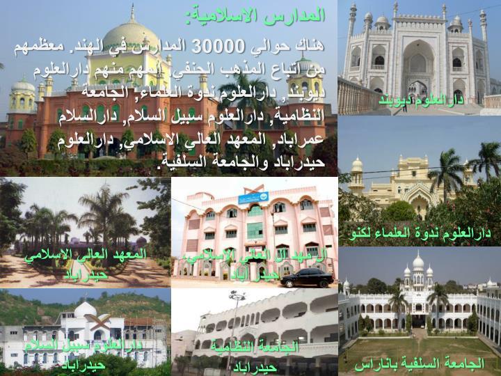 المدارس الاسلامية: