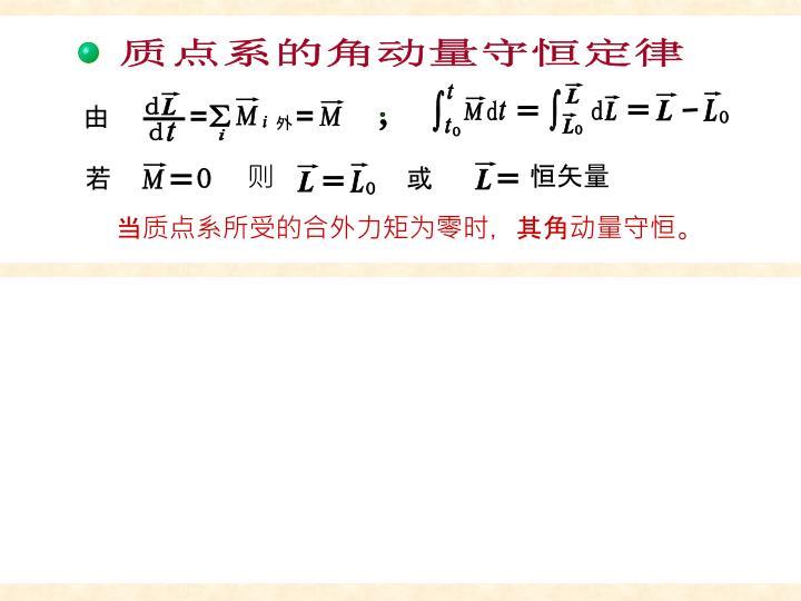 质点系角动量守恒
