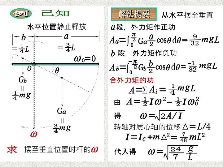 动能定理例题三